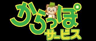 不用品回収の熊本からっぽサービス